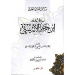 سيرة الإمام ابن حزم الأندلسي